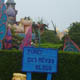 Disneyland Park Paris 176