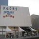 Tokyo Joypolis (SEGA Amusement Theme Park) 001